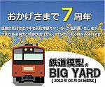 7syuunen_blog_1
