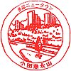 小田急電鉄小田急永山駅のスタンプ。