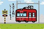 京急電鉄 初代1000形