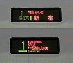 中央本線 特急 かいじ4 東京行き E257系(2019.3消滅)