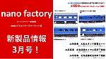 nanofactory新製品情報2