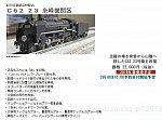 KATO京都駅店特製品 C62 23 糸崎機関区
