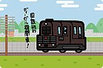 国鉄 DC11形