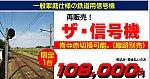 /i1.wp.com/japan-railway.com/wp-content/uploads/2019/03/SnapCrab_NoName_2019-3-12_12-53-23_No-00.png?fit=728%2C387&ssl=1
