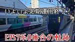 /train-fan.com/wp-content/uploads/2019/03/S__23126030-800x450.jpg