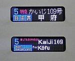 【ダイヤ改正で消滅まで残り4日】自由席のE353系 かいじ 甲府行き