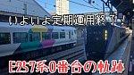 /train-fan.com/wp-content/uploads/2019/03/S__23126030-320x180.jpg
