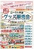 mizuma_goods_event_20190324