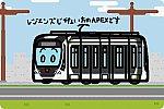 広島電鉄 5200形「Greenmover APEX」