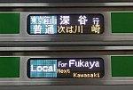 上野東京ライン 東京経由 深谷行き2 E233系3000番台
