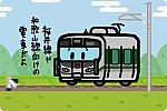JR西日本 227系1000番台