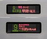 中央本線 特急 かいじ6 甲府行き E257系(2019.3消滅)