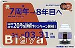 190228_7syuunen1_1