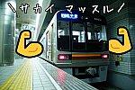 /osaka-subway.com/wp-content/uploads/2019/03/サカイマッスル.jpg