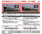 JR 223-5000系・5000系近郊電車(マリンライナー)セットC 98339 #トミックス