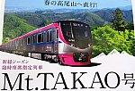 1066-3 Mt.TAKAO号 車内広告 31.3.21.jpg