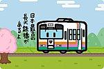 山形鉄道 YR-880形