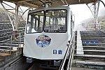 伊豆箱根鋼索線車両