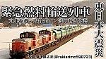 /train-fan.com/wp-content/uploads/2019/03/E5B7E197-ADC3-4B4F-9433-5D15CBB2F5E2-800x450.jpeg