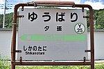 夕張駅名標