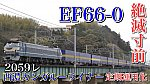 /train-fan.com/wp-content/uploads/2019/03/S__23322635-800x450.jpg