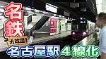 名古屋駅4線化