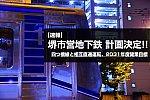 /osaka-subway.com/wp-content/uploads/2019/04/DSC09318_1.jpg