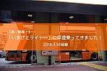 /osaka-subway.com/wp-content/uploads/2019/04/BRT401_1-1024x683.jpg