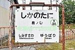 鹿ノ谷駅名標