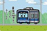 伊豆箱根鉄道 5000系 大雄山線