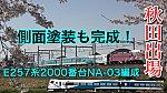/train-fan.com/wp-content/uploads/2019/04/S__23527486-800x449.jpg