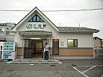 男鹿線 二田