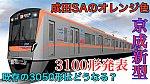/train-fan.com/wp-content/uploads/2019/04/1C6C6ECC-86E2-4A20-B457-E977090D8648-800x450.jpeg