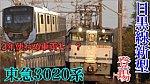 /train-fan.com/wp-content/uploads/2019/04/S__23527487-320x180.jpg