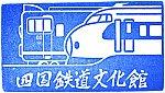 四国鉄道文化館のスタンプ。