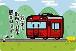 JR九州 キハ185系「九州横断特急」