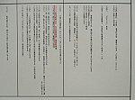 2019.3.26 (80) 蒲郡市博物館 - 蒲形村と西ノ郡村の合併 1780-1320