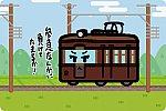 伊勢電気鉄道(近鉄) デハニ231形