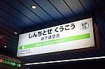 新千歳空港01