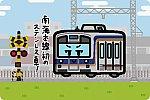 南海電鉄 9000系 南海本線