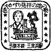 JR三津浜駅のスタンプ。