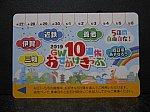 kt-ticket12.jpg