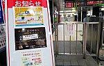 1074-1 平成→令和号満席告知 北野 31.4.27.jpg