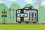 養老鉄道 7700系