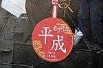 190430chichibu01