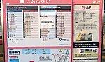 1077-1 北野駅時刻表.jpg