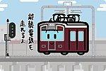阪急電鉄 8000系 宝塚線