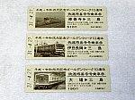190427_快速修善寺号きっぷ