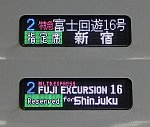 中央本線 特急 富士回遊1 新宿行き E353系