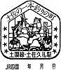 JR土佐久礼駅のスタンプ。
